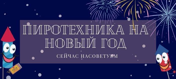 Пиротехника на Новый год: сейчас насоветуем!