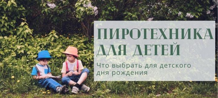Пиротехника для детей: что выбрать на детское день рождение