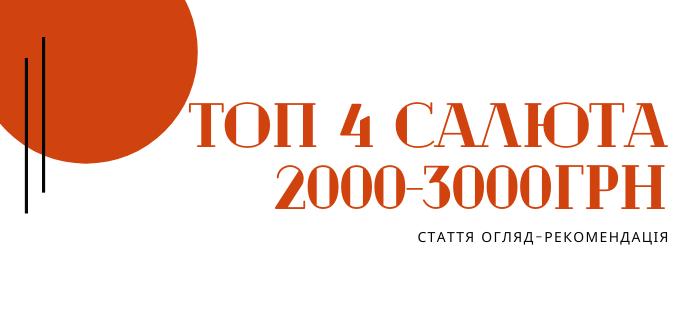 Купити салют дорого: наша добірка салютів 2000-3000грн на Fajrero.com.ua